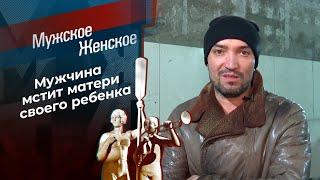 Проблемный бывший. Мужское / Женское. Выпуск от 02.12.2020
