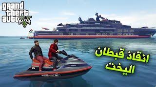 قراند 5 : انقاذ قبطان السفينه من العصابة !!؟
