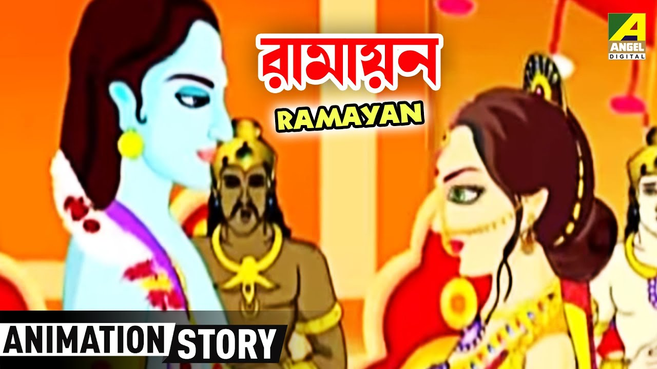 Ramayan | Bengali Animation full Movie | Devotional Movie