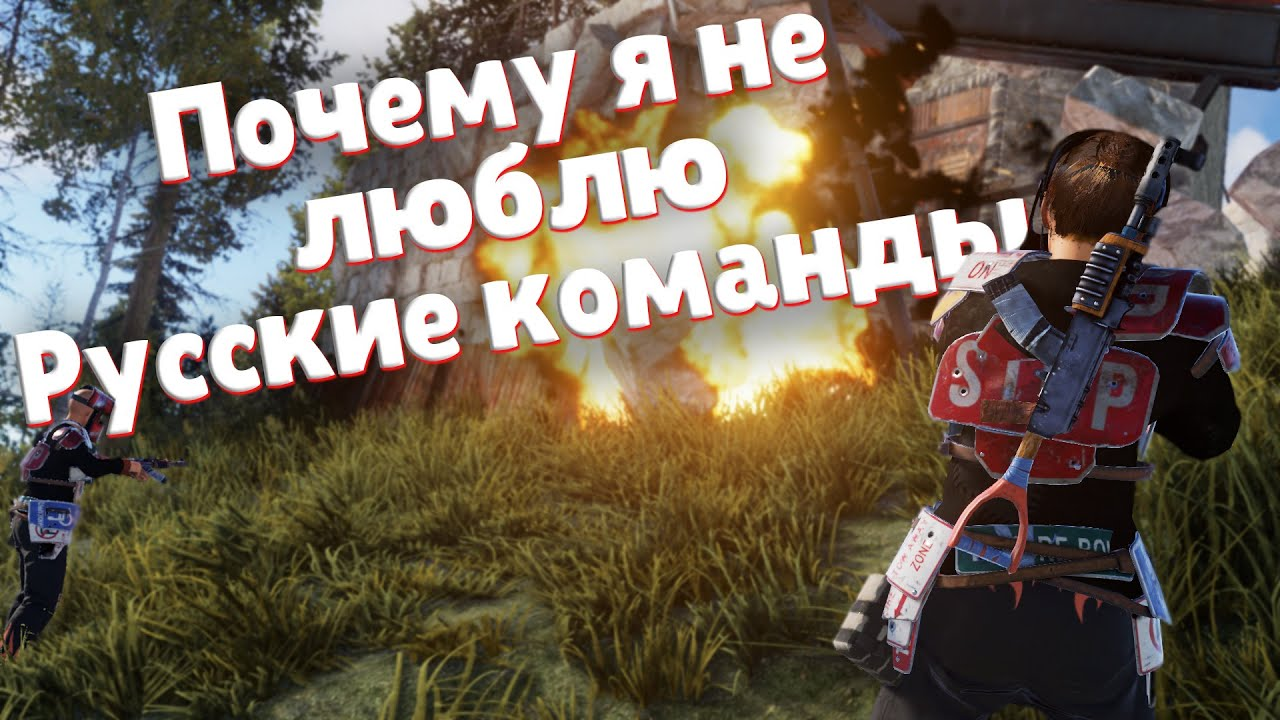 Почему я не люблю русские команды на турнире BaseInVaders в раст / rust