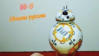 BB-8 из ''Star Wars'' своими руками