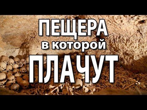 ПЕЩЕРА, В КОТОРОЙ ПЛАЧУТ.