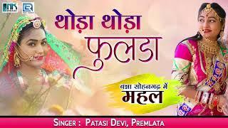 राजस्थानी विवाह गीत - थोड़ा थोड़ा फुलड़ा | Patasi Devi, Premlata | RDC Rajasthani Banna Banni Geet
