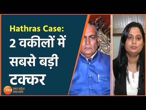 Hathras Case| Hathras Case News| हाथरस केस में भिड़े 2 वकील