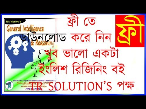 Railway Group D special GI PDF download kore nin free of cost
