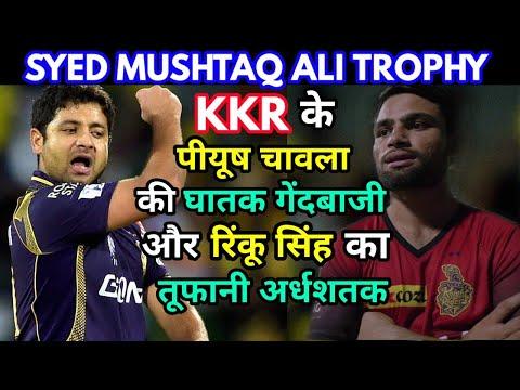 KKR के खिलाड़ी Rinku Singh और Piyush Chawla का Syed Mushtaq Ali Trophy में धमाकेदार खेल   