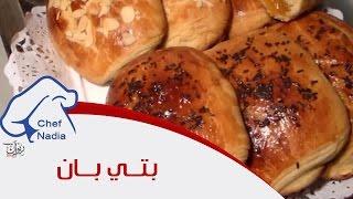 Repeat youtube video بتي بان بطريقة اعداد رغايف لمسمن الشيف نادية | Petits Pains façon msemen