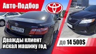 #Подбор UA Kiev. Подержанный автомобиль до 14500$. Toyota Camry (XV40).