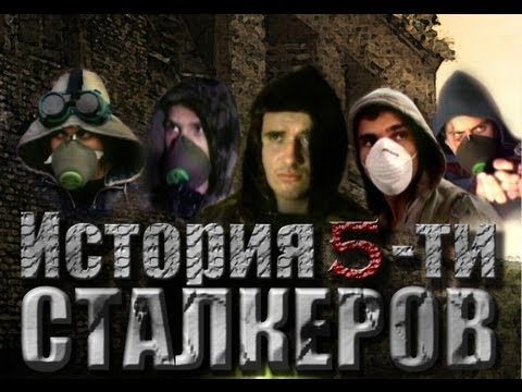 История 5-ти СТАЛКЕРОВ (оригинал) / The story of five stalkers (Full) (2010)