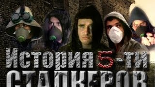 История 5-ти СТАЛКЕРОВ (оригинал) / The story of five stalkers (Full movie) (2010)