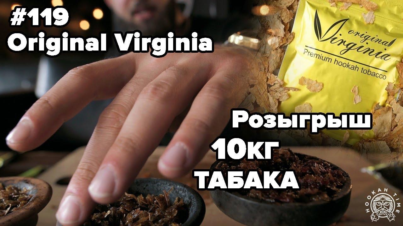 15 июн 2018. Обзор табака для кальяна original virginia https://originalvirginia. Com https://vk. Com/originalvirginia.