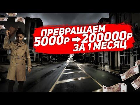 Бизнес с 5 тысяч. Пошаговая инструкция: как с 5000 рублей заработать 200000 рублей за 1 месяц
