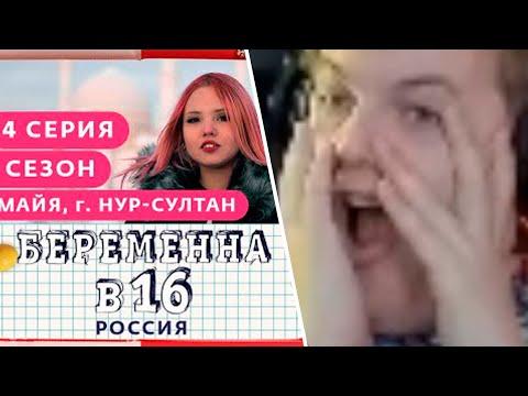 """Пятёрка смотрит """"Беременна в 16, 4 выпуск, 2 сезон"""""""