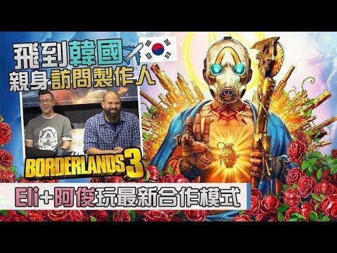 【親身飛到韓國】Eli + 阿俊玩最新合作模式《Borderlands 3》