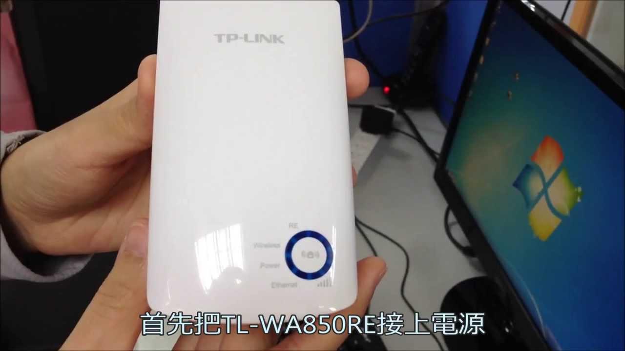 [教學 - 極簡版] TP-LINK無線範圍擴展器(TL-WA850RE) 範圍擴展/中繼/橋接 設定教學 - YouTube