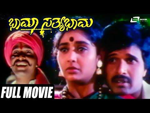 Bhama Sathyabhama | Kala Samrat S.Narayan |  Shruthi |  Kannada Full HD Movie | Family Movie