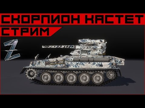 Armored Warfare. Скорпион