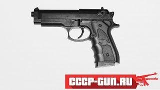 Пистолет страйкбольный Galaxy G.052 (Беретта М92) ( Видео - Обзор )