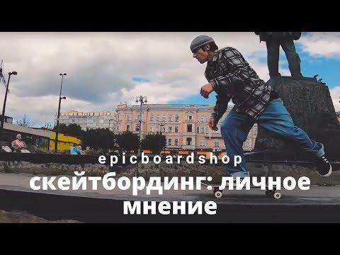 Скейтбординг: личное мнение