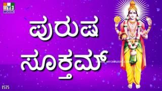 PURUSHA SUKTHAM KANNADA | ಪುರುಷ ಸೂಕ್ತಮ್ | DEVOTIONAL STHOTHRAS | BHAKTHI SONGS -1575
