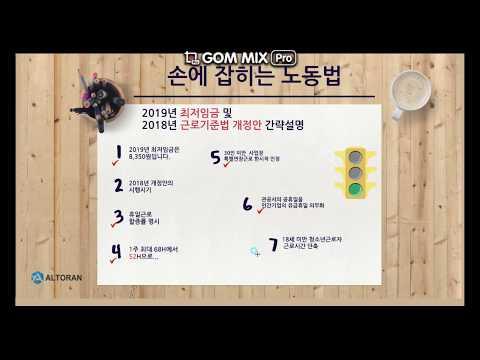2019년 최저임금  및 2018개정안 동영상강좌