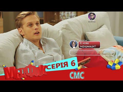 МедФак - СМС. 6 серія | Новий комедійний серіал від Дизель Студио!