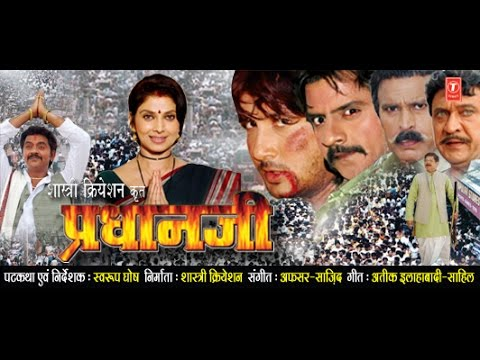 PRADHAN JI - Full Bhojpuri Movie