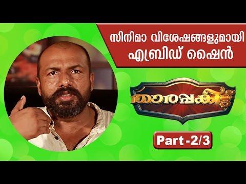 Abrid Shine on Action Hero Biju Malayalam...