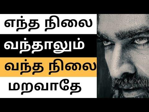 பழச மறக்கக்கூடாது Tamil Motivation Video for Success in Life | Epic Thoughts #6 | 360 VR Video