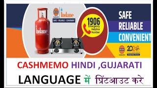 Cashmemo Hindi,Gujarati LANGUAGE me kaise printout kar sakte hai /sdms