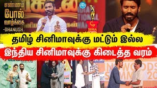 Gambar cover Dhanush filmography | Dhanush full awards compilation video for his fans requested Must watch