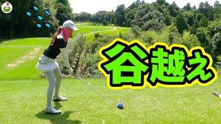 キャリーで150y必要!?超谷越えチャレンジ!!【じゅん&ゆい&ゆっこ3人でゴルフ#7】