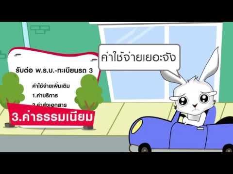 """เต่าVSกระต่าย ตอน """"พรบ.-ต่อทะเบียน ออนไลน์"""""""