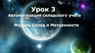 Галактика ERP 9.1: склад, ч.3
