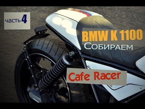 BMW K1100 собираем Cafe racer 4 часть. ПЕРВЫЙ ЗАПУСК.