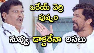 ఒరేయ్ వెర్రి పుష్పమ్ నువ్వు డాక్టరేనా అసలు - Latest Telugu Movie Scenes