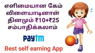 Play and earn money online, game play earn paytm cash earning app 2020.