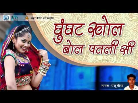 घूँघट खोल बोल पतली सी || Rajasthani Lokgeet || Vishnu Meena || Full Audio Song