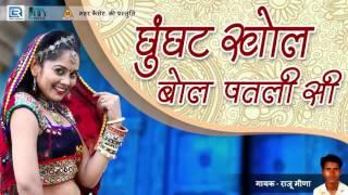 Gambar cover घूँघट खोल बोल पतली सी    Rajasthani Lokgeet    Vishnu Meena    Full Audio Song