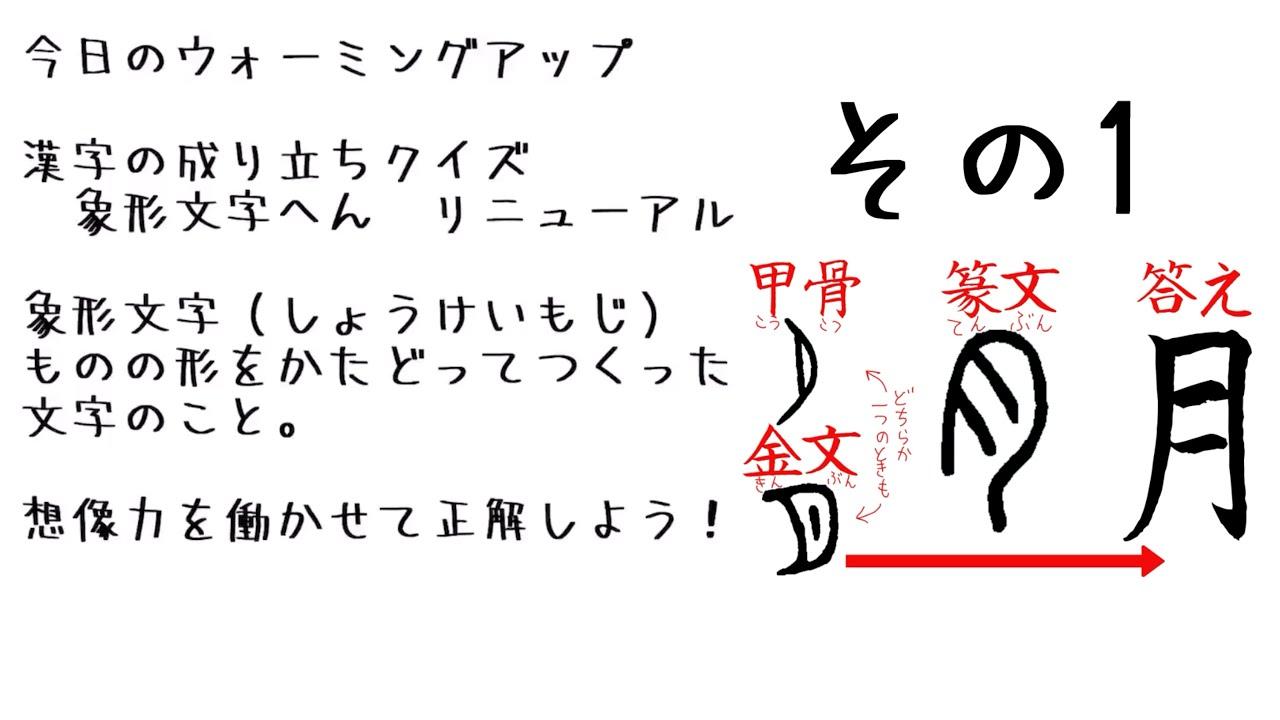 成り立ち 象形 の 文字 漢字