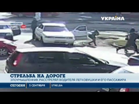 В Николаеве конфликт на дороге привел к стрельбе