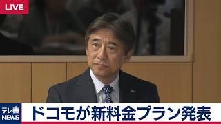 ドコモが新料金プランを発表・会見ノーカット版【2019年4月15日】