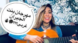 مهرجان بنت الجيران لحسن شاكوش و عمر كمال (بهوايا انت قاعدة معايا)