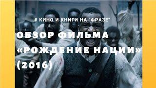"""Обзор фильма """"Рождение нации"""" (2016) / Фраза"""