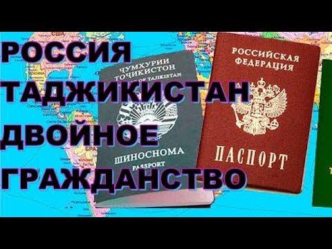 Гражданство РФ//Россия-Таджикистан двойное гражданство разрешили//Паспорт РФ как получить?