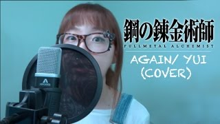 Download 【FULLMETAL ALCHEMIST BROTHERHOOD OP】Again / Yui (COVER) 鋼の錬金術師 MP3 song and Music Video