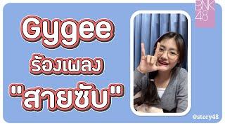 จีจี้ ร้องเพลง สายซับ OST. ONE YEAR 365 วัน บ้านฉัน บ้านเธอ : จีจี้BNK48 [ story48 ]