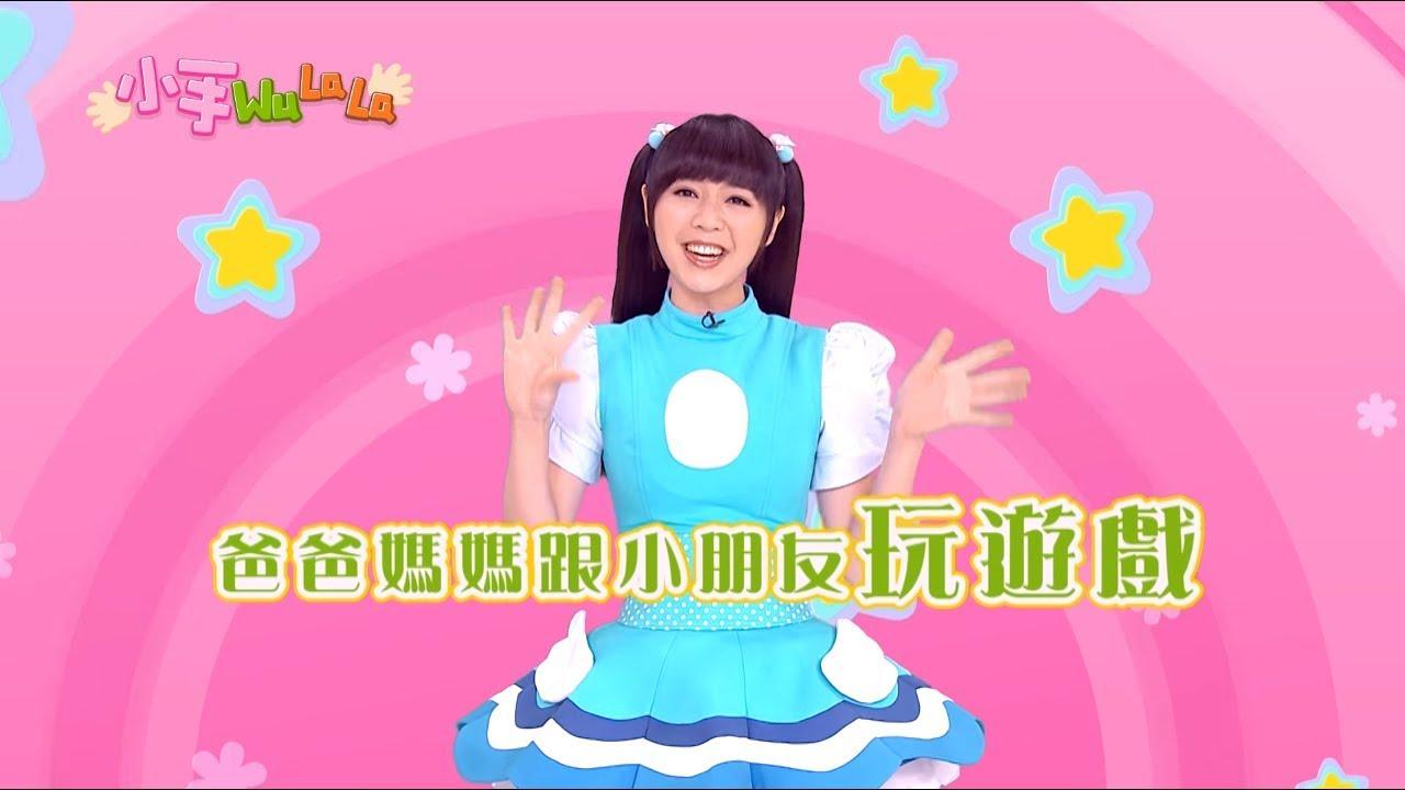 momo親子台   小手WuLaLa S2【全新一季 精采預告08】小手ㄨ ㄌㄚ ㄌㄚ~第二季~甜甜姐姐帶著大家一起玩手指搖【8/29起 上午11:00】