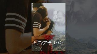 ビフォア・ザ・レイン(字幕版) thumbnail