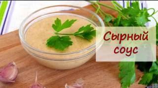 Сырный соус - рецепты от well-cooked